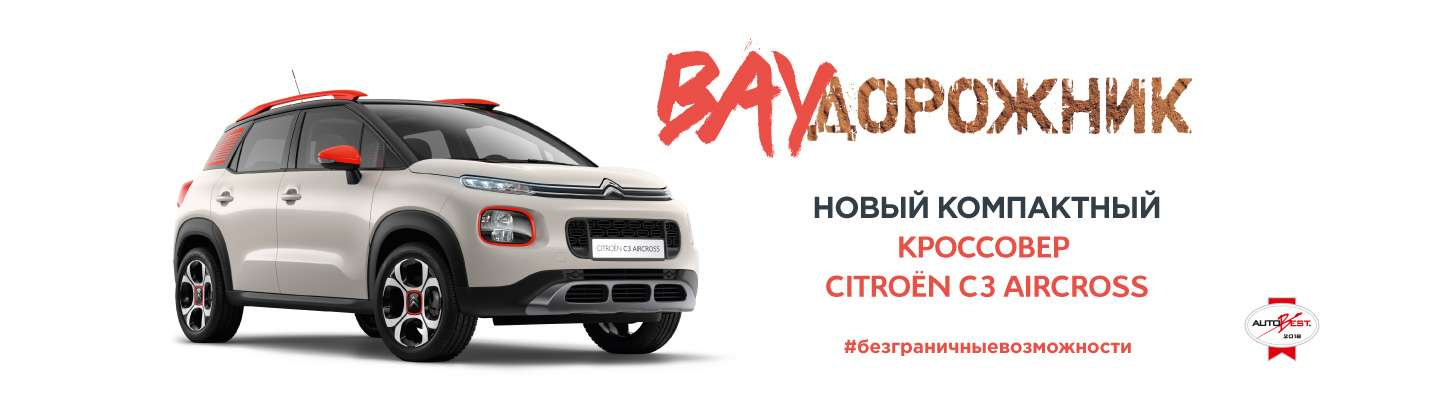 C3Aircross_SUVWOW_statiб_march_4_1440x400