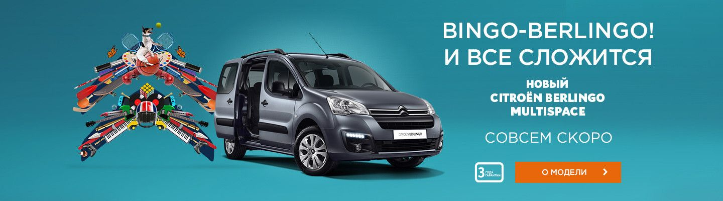 Новый Citroёn Berlingo Multispace
