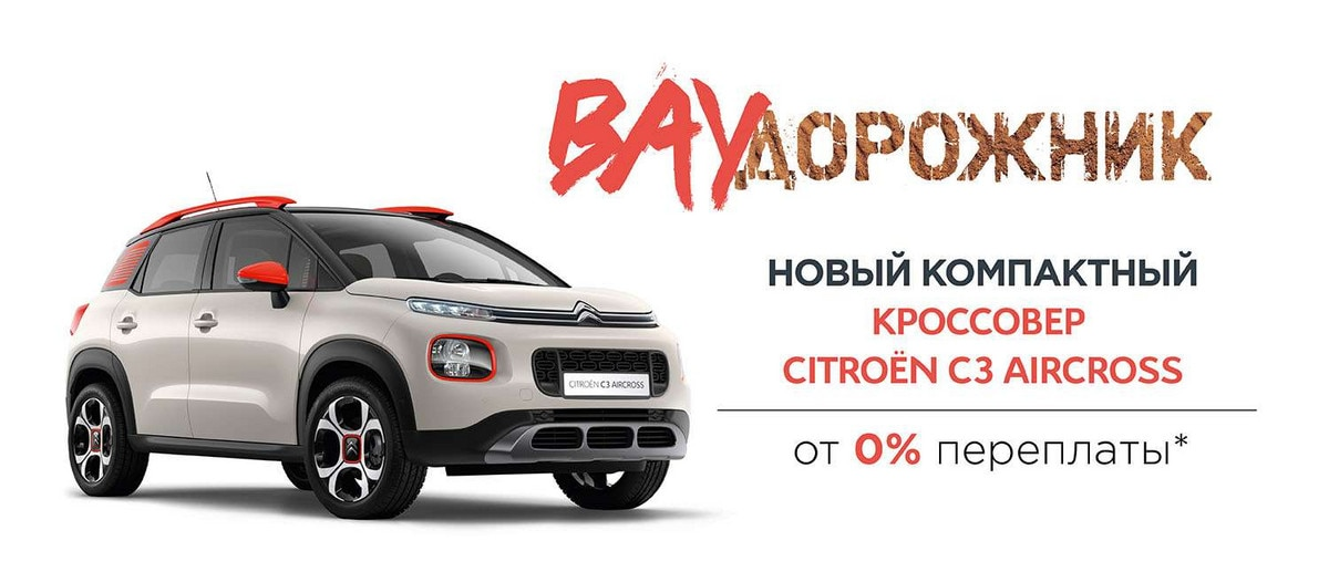 C3Aircross_SUVWOW_statiс_march_4_1500x646_out