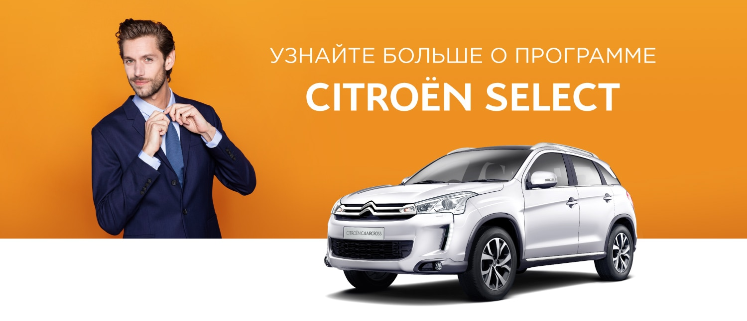 CitroenSelect_trade_in_1500x646
